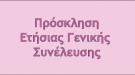 geniki_sinelefsi